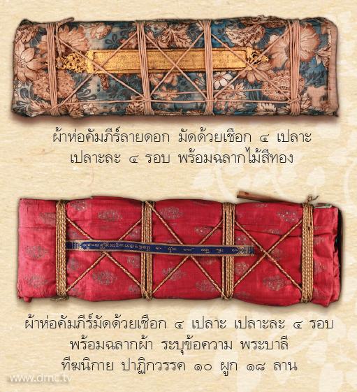 Thai Style Studio 1984 ผ้าลายอย่าง / ผ้าลายอย่าง...แต่งกายอย่างอยุธยา 39